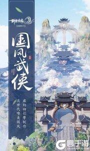 剑侠情缘2:剑歌行游戏截图-0