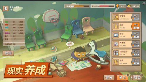 中国式家长游戏截图-3