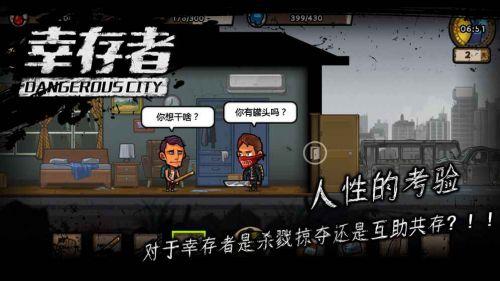 幸存者:危城电脑版游戏截图-2