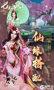 七龙印ol游戏截图-1