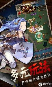 勇者名录游戏截图-4