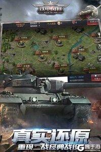 铁甲风暴电脑版游戏截图-0