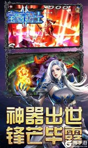 寶石騎士游戲截圖-0