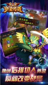 剑圣传奇游戏截图-4