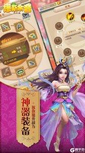 缪斯余音(西游篇)游戏截图-4