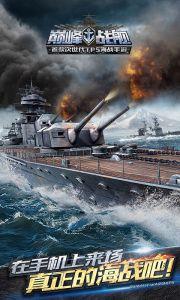 巅峰战舰游戏截图-5