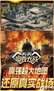 天天坦克大战v1.1游戏截图-3