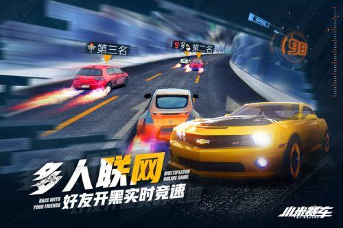 小米赛车游戏截图-2
