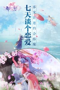 那一剑江湖游戏截图-3