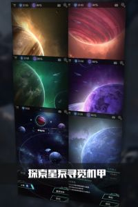 银河机战:机械觉醒游戏截图-1