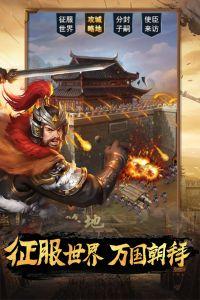逍遥三国游戏截图-3