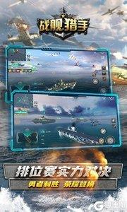 战舰猎手百度版游戏截图-2
