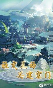 笑傲仙侠v1.0.0游戏截图-4