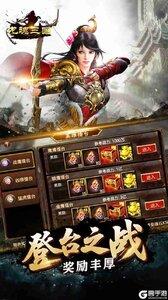 龙魂三国(送神将)果盘版游戏截图-2