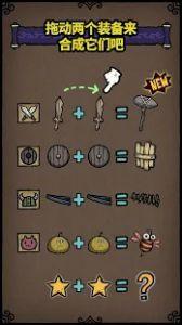 合成之星 : 合成勇士的冒险电脑版游戏截图-1