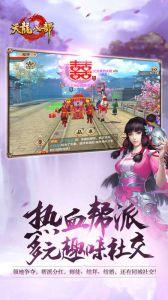 天龙八部手游最新版游戏截图-4