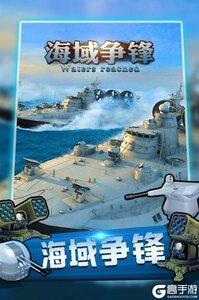 海域争锋游戏截图-3