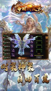 帝国天下(主宰觉醒)游戏截图-1