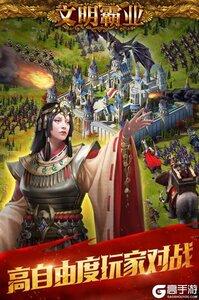 文明霸业游戏截图-1