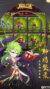 魔兽三国-全新福利游戏截图-3