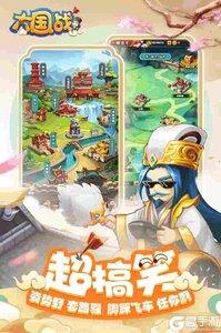 大国战v2.0.0游戏截图-3