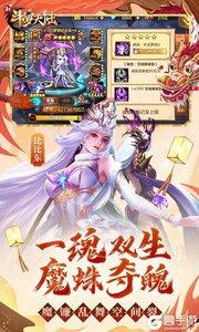 新斗罗大陆可盘版游戏截图-3