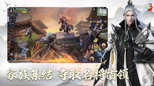 剑侠世界3官网版游戏截图-2