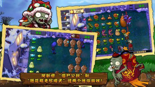 植物大战僵尸游戏截图-2