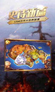 光明大陆网易版游戏截图-4