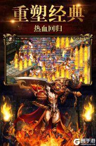 烈火神将游戏截图-2