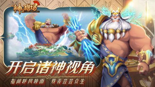 神之猎场游戏截图-3
