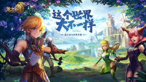 龍之谷2游戲截圖-1
