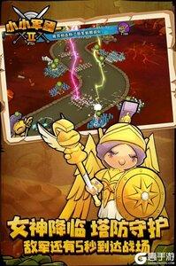 小小军团2正版游戏截图-0