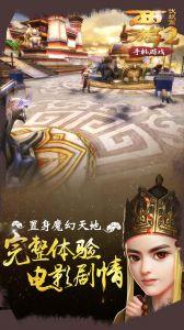 西游伏妖篇游戏截图-1