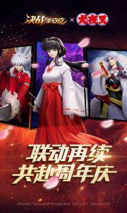 决战!平安京游戏截图-0