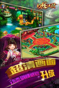 幻想江湖游戏截图-0