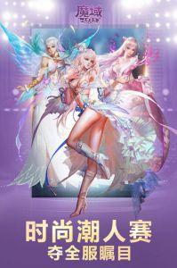 魔域手游最新版游戏截图-3