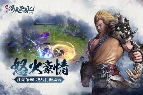 倚天屠龙记最新版游戏截图-2