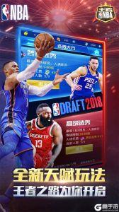 王者NBA游戏截图-3