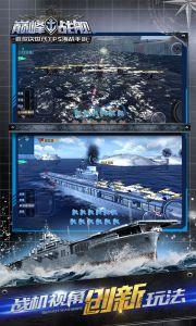 巅峰战舰游戏截图-4