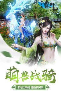 沧海Online电脑版游戏截图-3