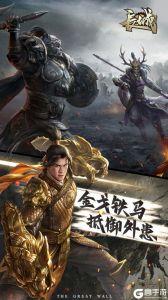 长城荣耀版游戏截图-2