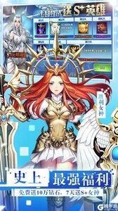 女神联盟2(特别推荐)最新版游戏截图-4