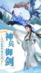 仙凡传(跨服争霸)辅助工具游戏截图-0