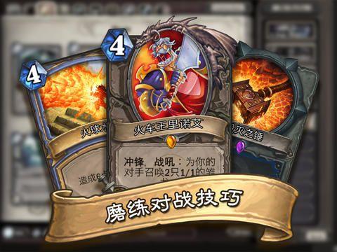 炉石传说游戏截图-4