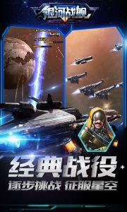 银河战舰最新版游戏截图-2