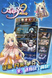刀剑少女2游戏截图-1