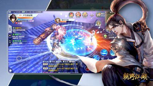 朝野江湖游戏截图-4