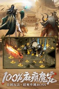 烈焰裁决游戏截图-3