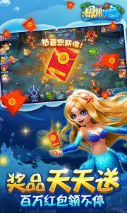 極限捕魚最新版游戲截圖-4